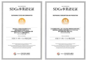 写真:SDGsの事業認定を受けました